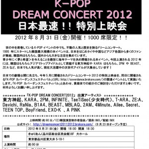 東方神起、2PMら出演「ドリームコンサート2012」特別上映会開催決定!