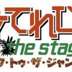 天才てれびくん2_logo-(002)