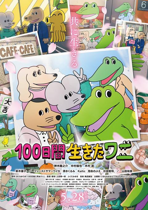「100ワニ」ポスタービジュアル-(002)