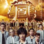 【8月26日(月)PM18時解禁】『HiGH&LOW-THE-WORST』鳳仙&高橋ヒロシコラボビジュアルS