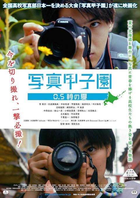 写真甲子園-0s