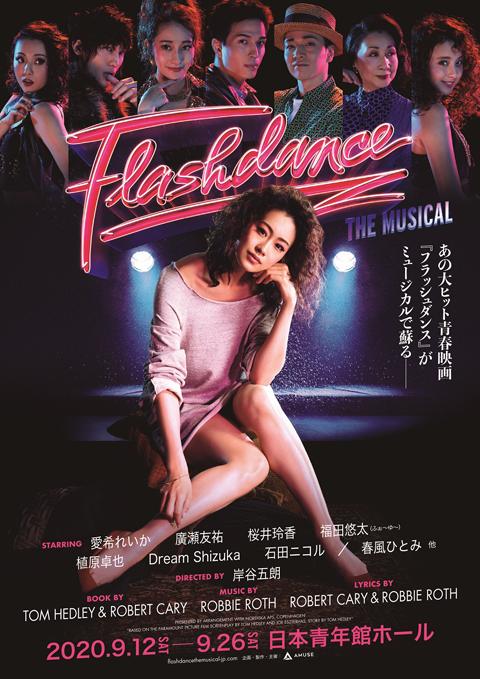 flashdance本チラシ_Sf