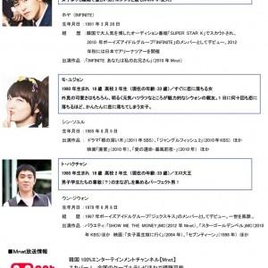 青春ラブストーリー「応答せよ1997」12 月に Mnet 日本初放送 &一挙放送 決定!