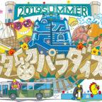 【7月16日(火)正午解禁】汐留ハイローイベント_2019-SUMMER-正位置-[CS3s]