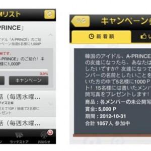5 人の王子様 A-PRINCE(エープリンス)NHK 番組で「K-POP アイドル代表」として登場!