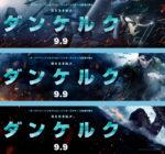 """映画『ダンケルク』緊迫の""""陸海空""""特別動画&ノーランから日本へのメッセージが到着!"""