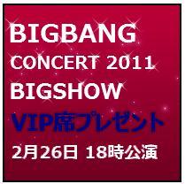 BIGBANGの最新ライブをV I P 席で!