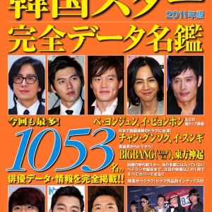 RanRanより、『韓国スター完全名鑑2011年度版』を読者プレゼント!!