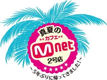 CafeMnet_logo_fix
