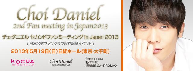 DANIEL2013-2