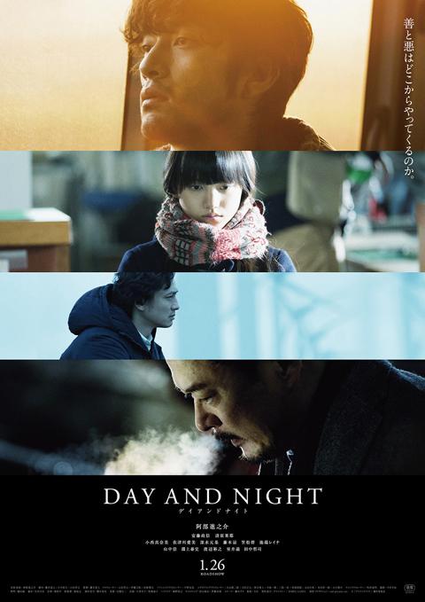 DAYANDNIGHT_poster_1