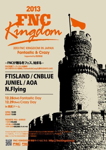 「2013 FNC KINGDOM IN JAPAN -Fantastic &Crazy-」参加者全員にFTISLAND、CNBLUEによるレアCDを無料配布決定