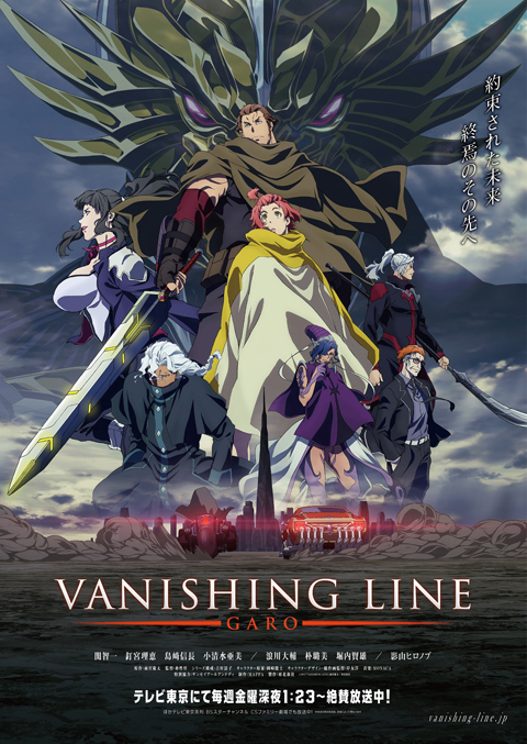 GARO-VANISHING-LINE-2nd-POSTER1s