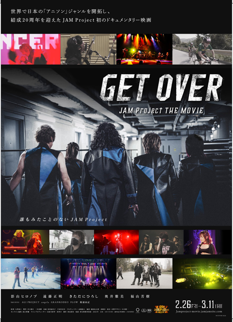 GET-OVER-FLYER-FIN-OL_omotea