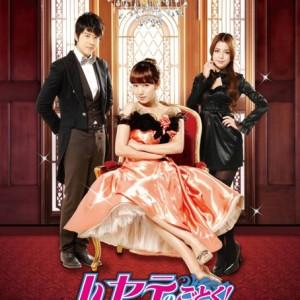 パク・シネ主演最新作!「ハヤテのごとく!~美男執事がお守りします~」DVD-SET1 3月2日リリース開始!