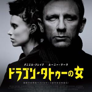 『ドラゴン・タトゥーの女』2012年2月10日(金)公開初日決定!