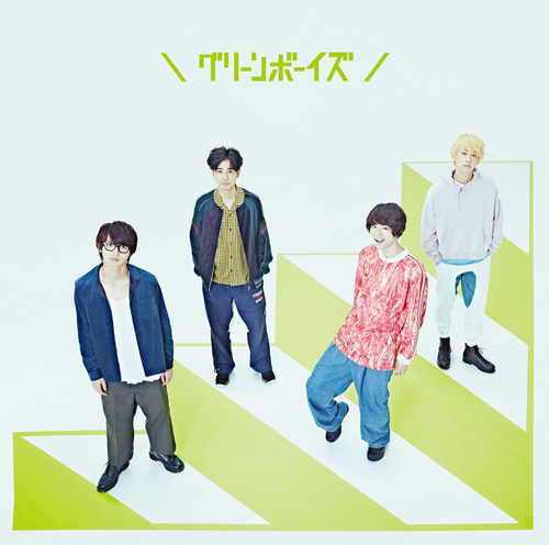 GreenBoys-JK_H1_tsujyo1