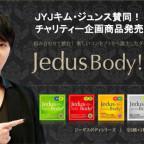 Jedusbody_PressRlease