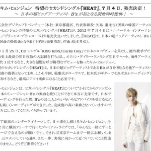 キム・ヒョンジュン 待望のセカンドシングル『HEAT』、7月4日、発売決定!
