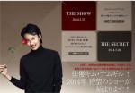 3月に俳優キム・ナムギル、ファンミーティングが決定!!