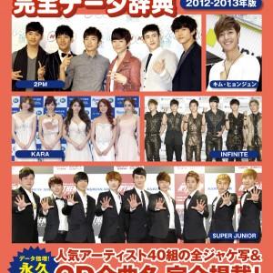 K-POPファン必読『新K-POP完全データ辞典 2012-2013年版』を3名様にプレゼント!