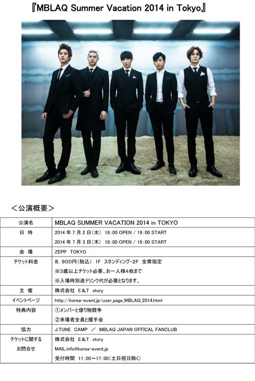 MBLAQ Summer Vacation 2014 in Tokyo