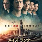 MazeRunner3_poster-(002)s