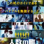 Ninzuunomachi_postar1