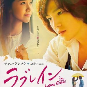 チャン・グンソク x ユナ (少女時代)主演ドラマ『ラブレイン』完全版発売決定!