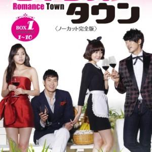 ソン・ユリ×チョン・ギョウン主演!最新ロマンティック・コメディ 『ロマンスタウン<ノーカット完全版>』DVDリリース!