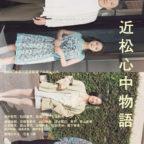 S_chikamatsu_chihou-(002)