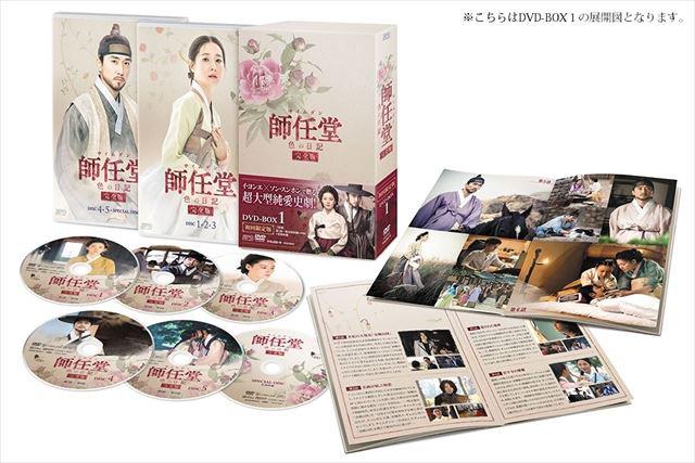 Saimudang_DVDBox1S