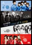 2012 SBS歌謡大祭典The Color of K-POP 8月28日(水)DVD発売!!