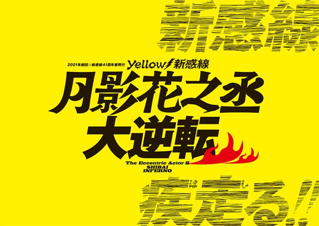 YellowShinkansen-(002)