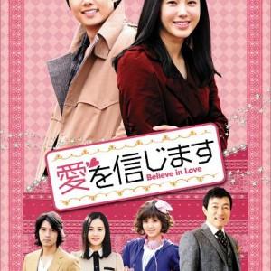ドラマ『愛を信じます』DVD発売記念プレゼント!