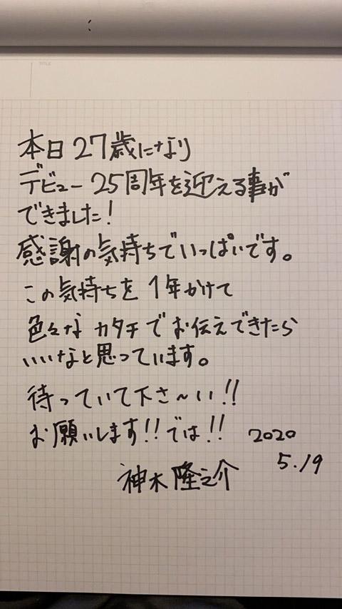 神木直筆-(002)s