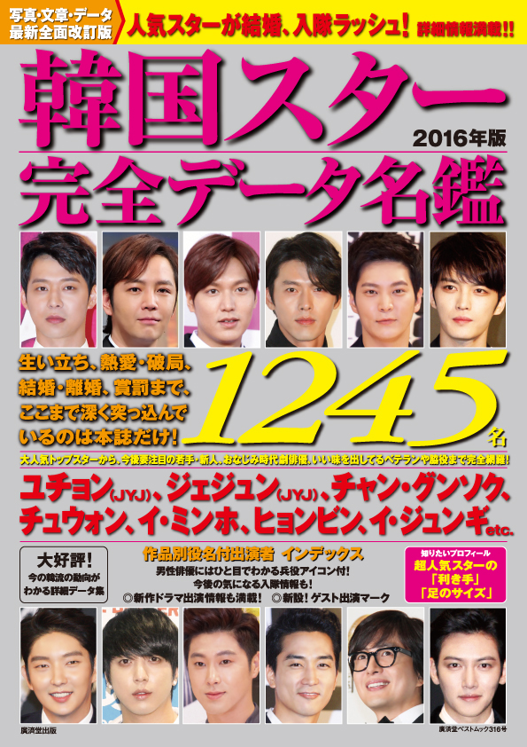 2016_cover