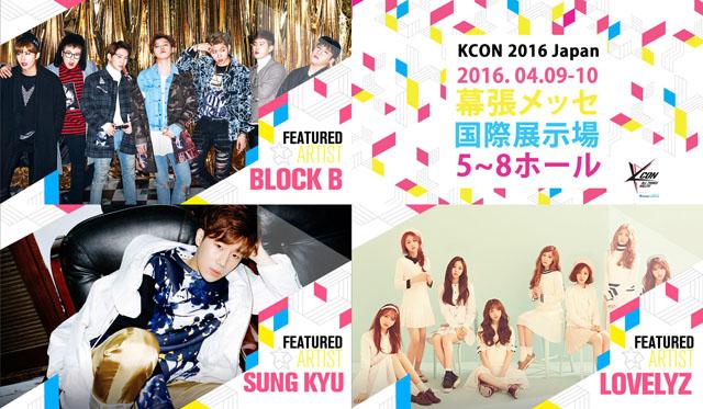 KCON 2016 Japan × M COUNTDOWN 第2次ラインナップa