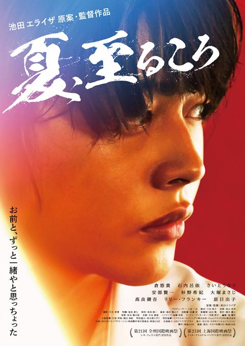 natsuita_poster_S-(002)