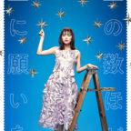 「星の数ほど星に願いを」メインビジュアル(ロゴあり)