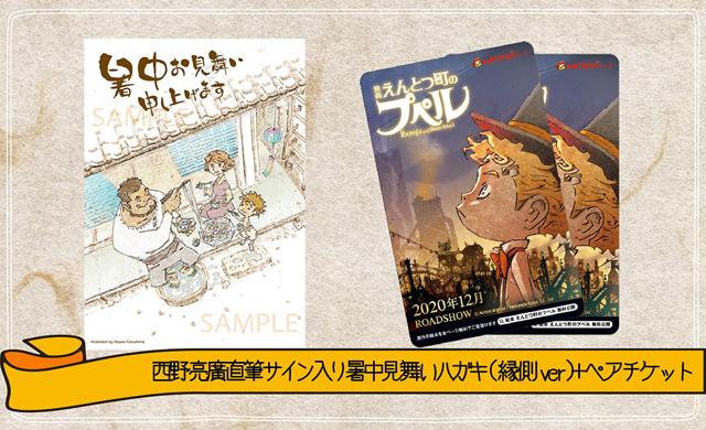 (縁側ver)西野亮廣直筆サイン入り暑中見舞いはがき+ペアチケット-(002)