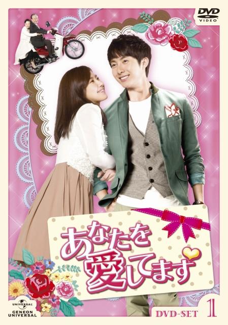 s-「あなたを愛してます」DVD-SET1ジャケ写