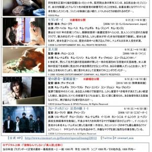 「キム・ナムギル祭2012」開催~除隊までのカウントダウン~
