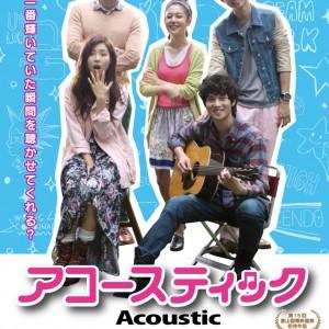 2AMのイム・スロン、CNBLUEメンバーも初出演の映画『アコースティック』公開決定!