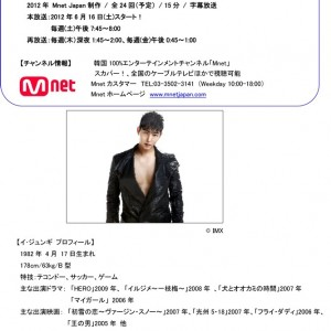 「イ・ジュンギのJGSTYLE!」Mnet 6月16日から放送開始!!