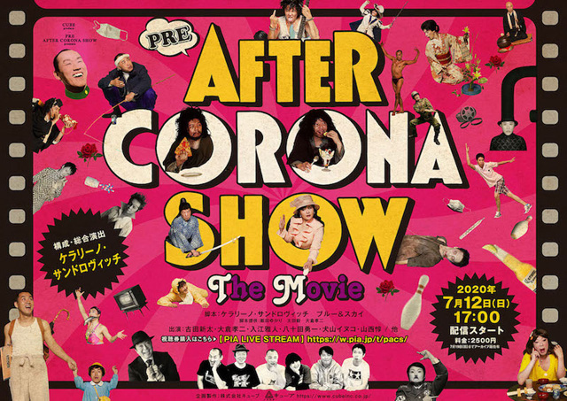 after-corona-show-the-movie-visual