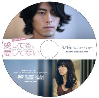 aishiteru_tokuten_DVD_rebel.ai