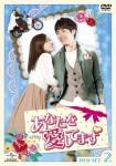「あなたを愛してます DVD-SET2」購入応募者全員に豪華プレゼント!!