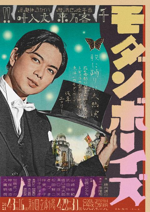 【モダンボーイズ】ビジュアル1-(002)