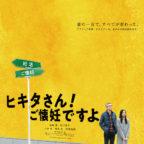 『ヒキタさん!-ご懐妊ですよ』ティザービジュアルポスターs